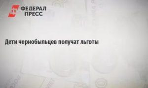 Внук Чернобыльца Льготы В Садик 2020