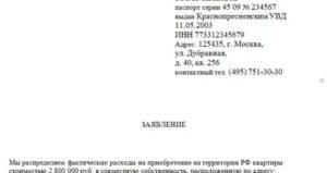 Бланк заявления о распределении вычета между супругами образец 2020 скачать