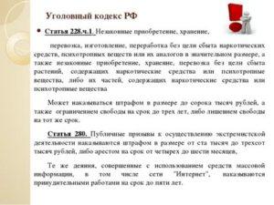 Наказание 228 Ч1 2020года
