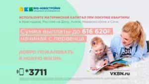 Материнский капитал в 2020 году изменения свежие москва выплаты