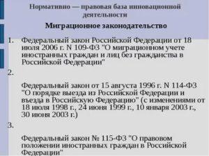 Федеральный Закон 109 О Миграционном Учете С Изменениями 2020
