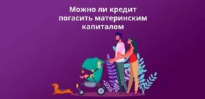 Можно ли закрыть кредит материнским капиталом в 2020 году