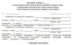 Договор займа между юр. Лицами до востребования образец 2020 года