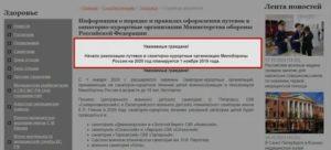 Заявка В Военные Санатории Мо Рф В 2020 Году Для Военных Пенсионеров