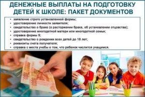 Материальная помощь многодетным семьям к школе в 2020 году