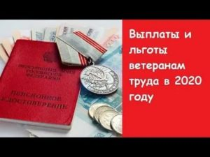 Краснодарский Край Льготы Ветеранам Труда 2020 На Получение Дачного Участка