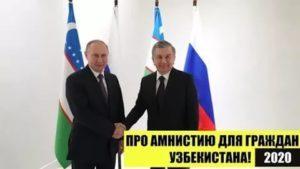 Амнистия Мигрантам Из Узбекистана 2020