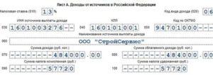 Код вида дохода 020 в декларации 3 ндфл за 2020 год