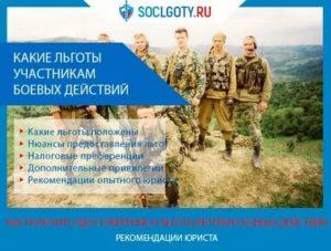 Ветеран Боевых Действий Осетия 2020 Льготы Что Положено