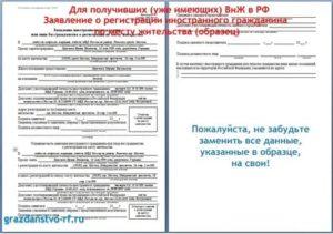 Заявление иностранного гражданина о регистрации по месту жительства 2020