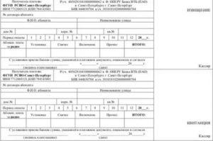 Сколько Оплата За Радиоточку В Москве