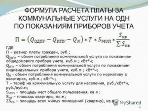 Вормула Расчета Электроэнергии На Общедомовые Нужды В 2020 В Алтайском Крае