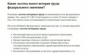 Норильск Соцзащита Какими Льготами Пользуется Ветеран Труда Красноярвкого Края В 2020 Году