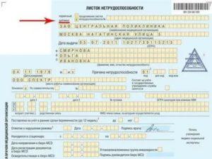Оригинал больничного листа представляется в фсс 2020