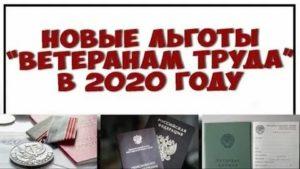 Какие Льготы Для Ветеранов Труда В 2020 Году В Башкортостане