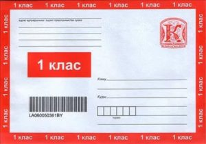 Маркированные конверты косгу 2020