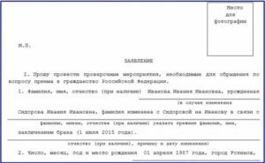 Заявление о приеме гражданства рф 2020 приложение 1