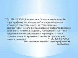 Статья 228 ч 3 ук рф 2019 последние поправки