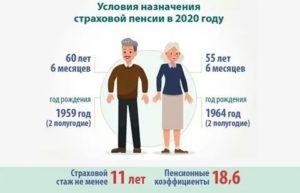 Можно ли получать пенсию и работать одновременно в 2020