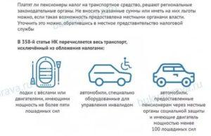 Льготы для пенсионеров на транспортный налог в санкт-петербурге 2019