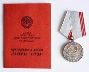 Льготы для ветеранов труда педагогам в москве в 2019 году