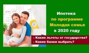 Льготы По Ипотеке Для Молодой Семьи 2020 Москвичи