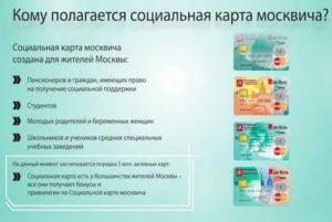 Как Получить Статус Москвича В 2020 Году
