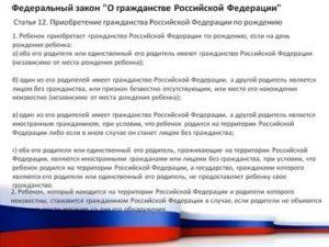 Фз О Гражданстве Рф 2020 В Новой Редакции Консультант