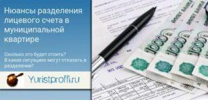Как разделить лицевой счет в муниципальной квартире в москве 2020