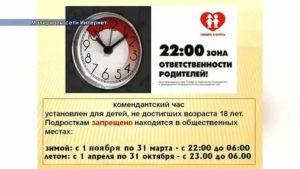 Со Скольки И До Скольки Комендантский Час В Иркутской Области 2020
