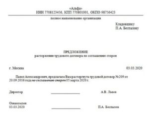 Увольнение Пенсионеров В 2020 Г По Соглашению Сторон