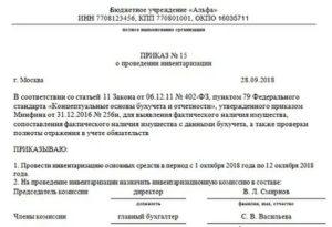 Образец приказа на инвентаризацию с целью составления финансовой отчетности за 2020 год казенным учреждением