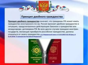 Двойное Гражданство Таджикистан И Россия 2020 Официальный Сайт