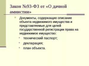 93 фз о дачной амнистии с изменениями на 2020 год