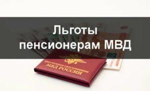 Льготы пенсионерам мвд в 2020 году в московской области