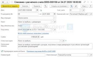 Комиссия банка за перечисление дивидендов налог на прибыль 2020