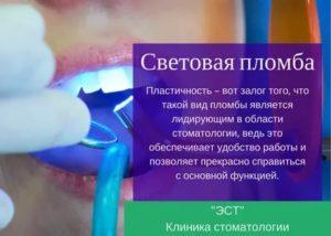 Как поставить световую пломбу бесплатно в поликлинике по полису омс в 2020