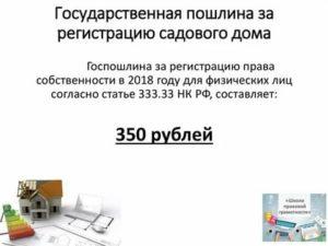 Госпошлина за регистрацию дома по дачной амнистии в 2020 году
