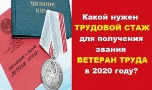 Ветеран труда свердловской области как получить в 2020 году