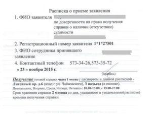 Доверенность На Получение Справки Об Отсутствии Судимости Образец Кострома 2020