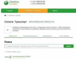 Оплатить Пенсионный Ип Через Сбербанк Онлайн 2020