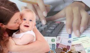 Единовременное пособие при рождении ребенка в первый год брака в 2020 году