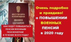 Накопительная пенсия военным пенсионерам 2020