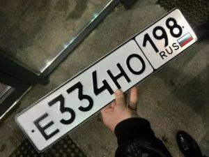 Какая серия гос номеров сейчас выдают в гаи москва ноябрь 2020