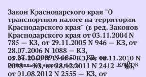 Закон краснодарского края о транспортном налоге на 2020 год
