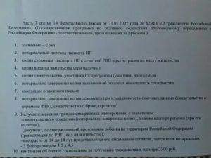 Какой покет документов нужен для гражданства рф по браку для украинцев на 2020г если до этого состоялась в браке взрослый сын и разведена