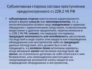 Неполный Состав Преступления По Ст 228 Ч 2 2020 Год