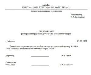 Больничный лист после увольнения по соглашению сторон 2020