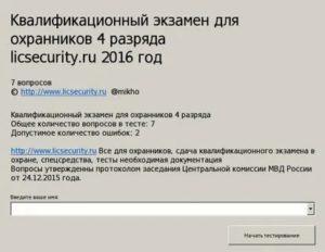 Квалификационный экзамен частного охранника 4 разряда 2020