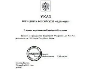 Указы Президента Рф2020 О Выходе Из Российского Гражданства